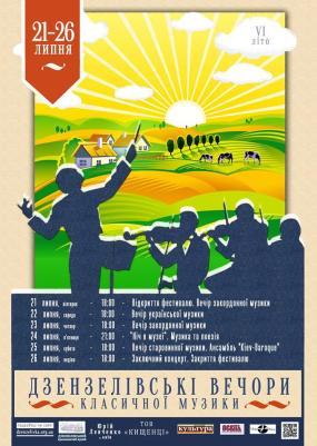 Дзензелівські вечори класичної музики 2015